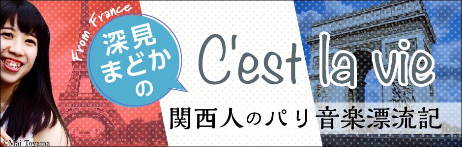 深見まどかの「C'est la vie~ 関西人のパリ音楽漂流記」