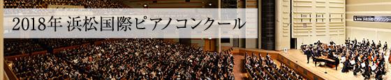 2018年浜松国際ピアノコンクール