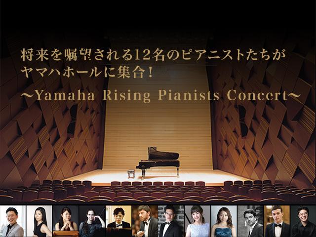 将来を嘱望される12名のピアニストたちがヤマハホールに集合! ~Yamaha Rising Pianists Concert~