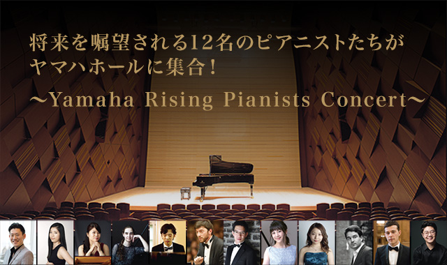 - 将来を嘱望される12名のピアニストたちがヤマハホールに集合! ~Yamaha Rising Pianists Concert~