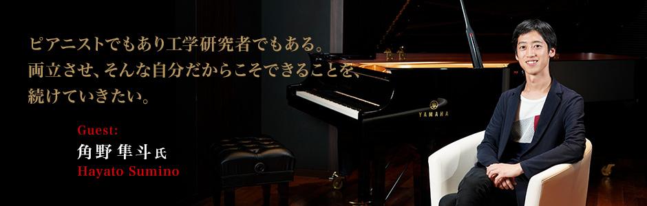 角野隼斗さん ピアニストでもあり工学研究者でもある。両立させ、そんな自分だからこそできることを、続けていきたい。