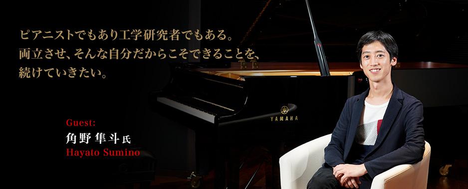 ピアニストでもあり工学研究者でもある。両立させ、そんな自分だからこそできることを、続けていきたい。~角野隼斗インタビュー