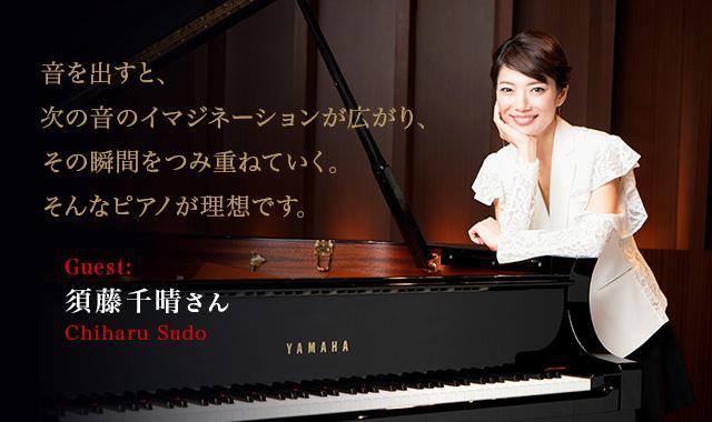 音を出すと、次の音のイマジネーションが広がり、その瞬間をつみ重ねていく。そんなピアノが理想です。~須藤千晴インタビュー
