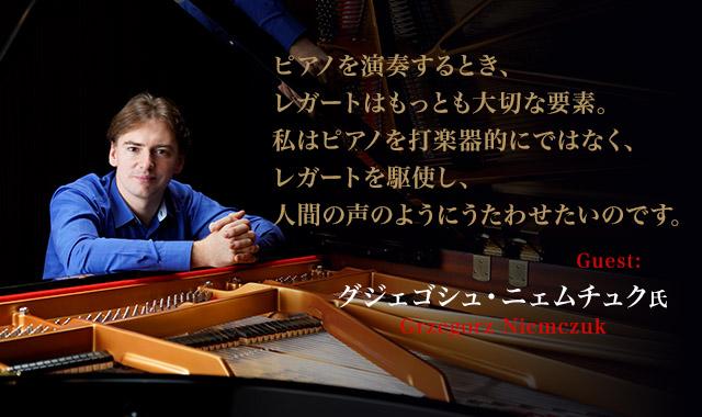 グジェゴシュ・ニェムチュクさん ピアノを演奏するとき、レガートはもっとも大切な要素。私はピアノを打楽器的にではなく、レガートを駆使し、人間の声のようにうたわせたいのです。