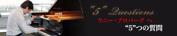 """ケニー・ブロバーグさんへ """"5""""つの質問"""