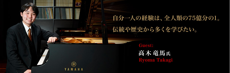 高木竜馬さん 自分一人の経験は、全人類の75億分の1。伝統や歴史から多くを学びたい。