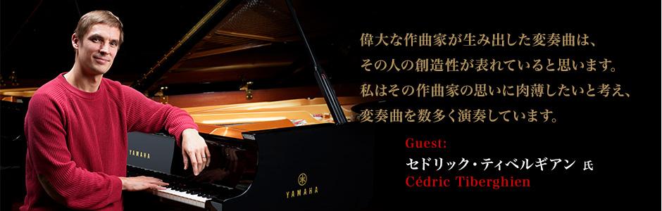 セドリック・ティベルギアンさん 偉大な作曲家が生み出した変奏曲は、その人の創造性が表れていると思います。私はその作曲家の思いに肉薄したいと考え、変奏曲を数多く演奏しています。