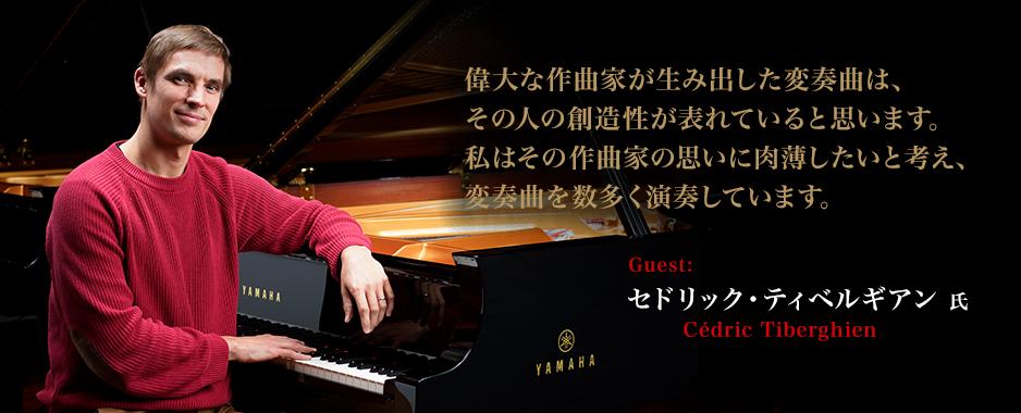 偉大な作曲家が生み出した変奏曲は、その人の創造性が表れていると思います。私はその作曲家の思いに肉薄したいと考え、変奏曲を数多く演奏しています。~セドリック・ティベルギアンさんインタビュー