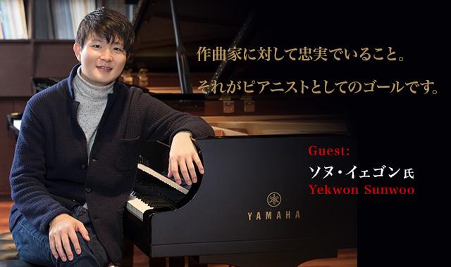 ソヌ・イェゴンさん 作曲家に対して忠実でいること。それがピアニストとしてのゴールです。
