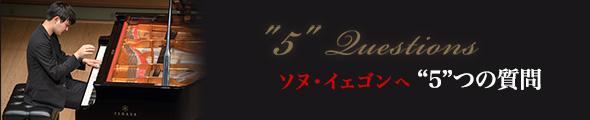 """ソヌ・イェゴンさんへ """"5""""つの質問"""