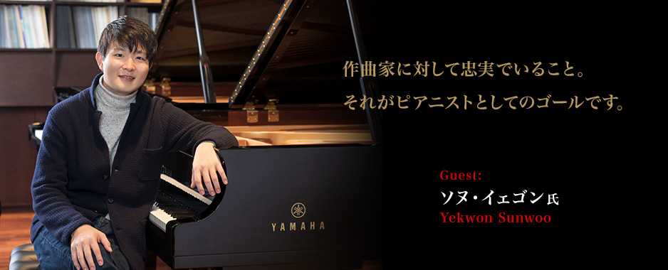 作曲家に対して忠実でいること。それがピアニストとしてのゴールです。~ソヌ・イェゴンさんインタビュー