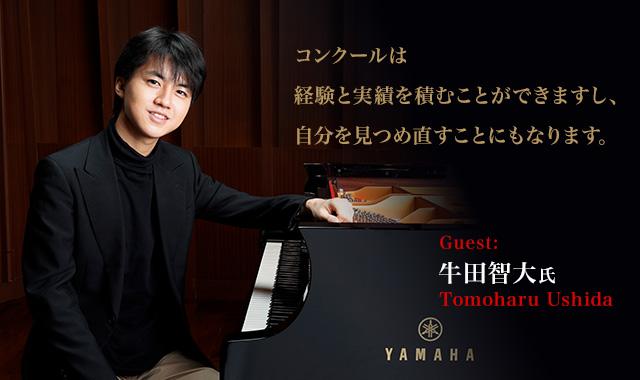 牛田智大さん コンクールは経験と実績を積むことができますし、自分を見つめ直すことにもなります。