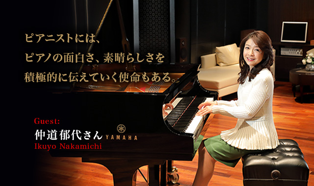 - ピアニストには、ピアノの面白さ、素晴らしさを積極的に伝えていく使命もある ~仲道郁代 ピアノ・フェスティヴァル Vol.2~