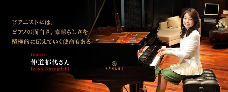 ピアニストには、ピアノの面白さ、素晴らしさを積極的に伝えていく使命もある ~仲道郁代 ピアノ・フェスティヴァル Vol.2