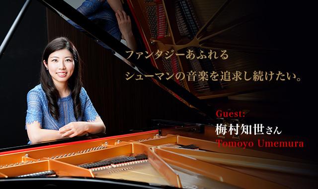 梅村知世さん ファンタジーあふれるシューマンの音楽を追求し続けたい。