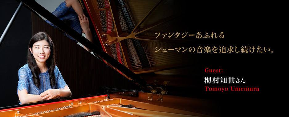 ファンタジーあふれるシューマンの音楽を追求し続けたい。~梅村知世さんインタビュー