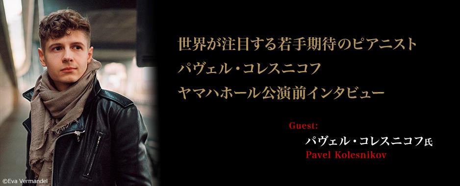 世界が注目する若手期待のピアニスト パヴェル・コレスニコフ ヤマハホール公演前インタビュー