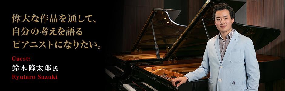 ピアニスト:鈴木隆太郎  - 偉大な作品を通して、自分の考えを語るピアニストになりたい。~鈴木隆太郎さんインタビュー