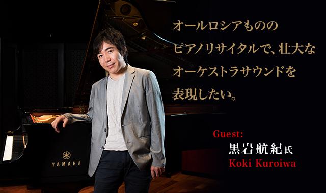 ピアニスト:黒岩航紀  - オールロシアもののピアノリサイタルで、壮大なオーケストラサウンドを表現したい。~黒岩航紀さんインタビュー