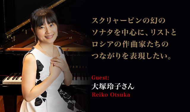 ピアニスト:大塚玲子  - スクリャービンの幻のソナタを中心に、リストとロシアの作曲家たちのつながりを表現したい。 ~大塚玲子さんインタビュー