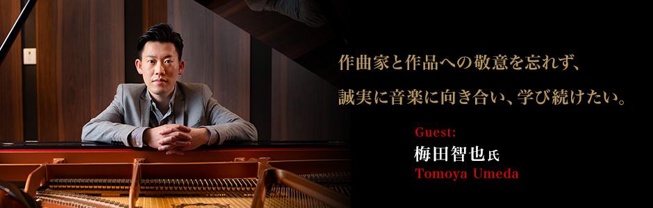 梅田智也さん 作曲家と作品への敬意を忘れず、誠実に音楽に向き合い、学び続けたい。