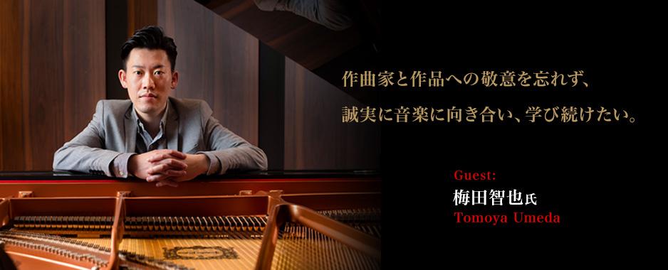 作曲家と作品への敬意を忘れず、誠実に音楽に向き合い、学び続けたい。