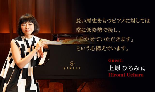 長い歴史を持つピアノに対しては常に低姿勢で接し、「弾かせていただきます」という心構えでいます。