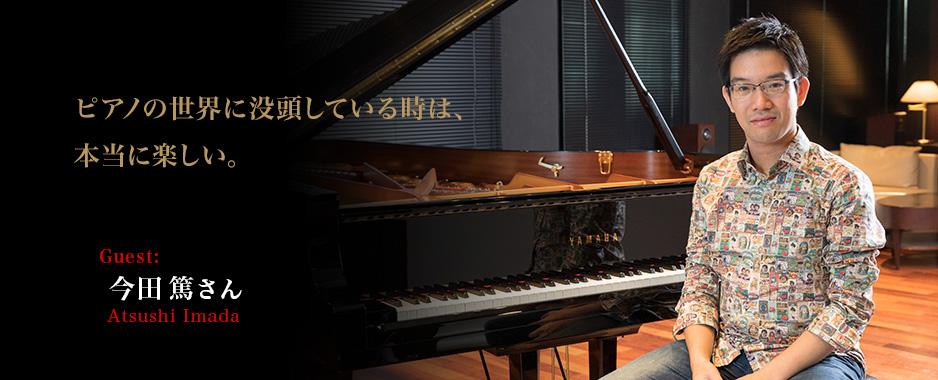 ピアノの世界に没頭している時は、本当に楽しい。