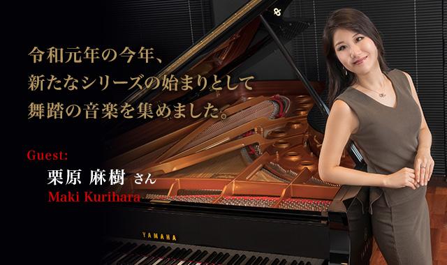 ピアニスト:栗原麻樹  - 令和元年の今年、新たなシリーズの始まりとして舞踏の音楽を集めました。~栗原麻樹さんインタビュー