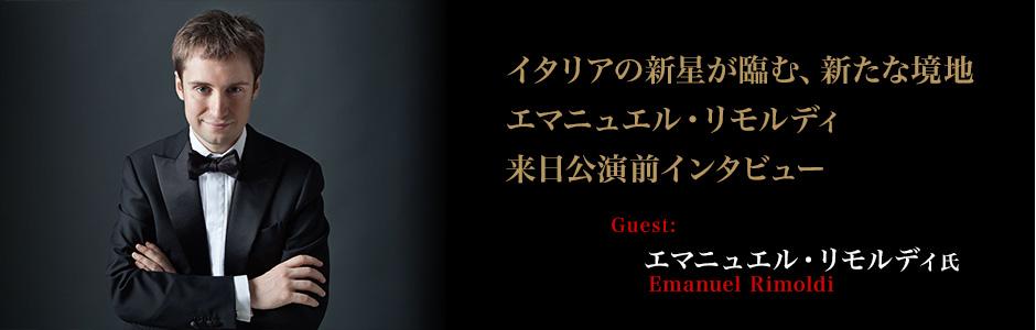 ピアニスト:エマニュエル・リモルディ  - イタリアの新星が臨む、新たな境地 ~エマニュエル・リモルディ 来日公演前インタビュー