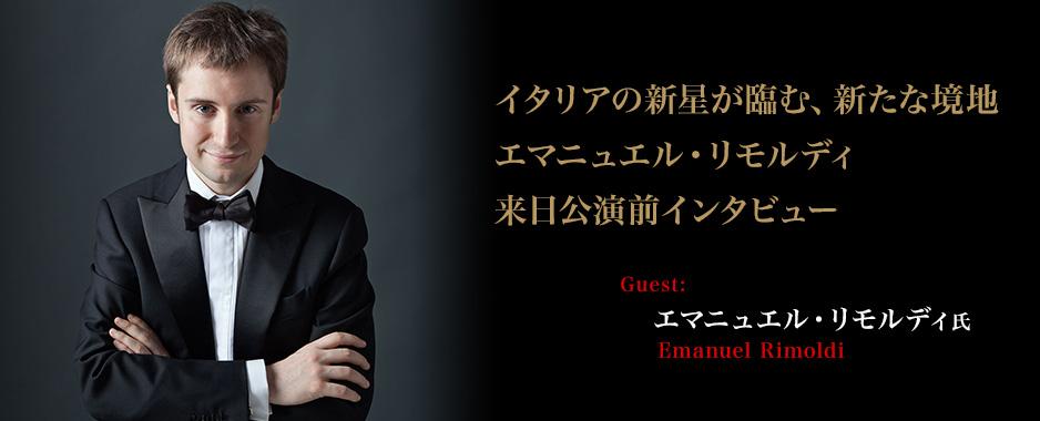 イタリアの新星が臨む、新たな境地 ~エマニュエル・リモルディ 来日公演前インタビュー