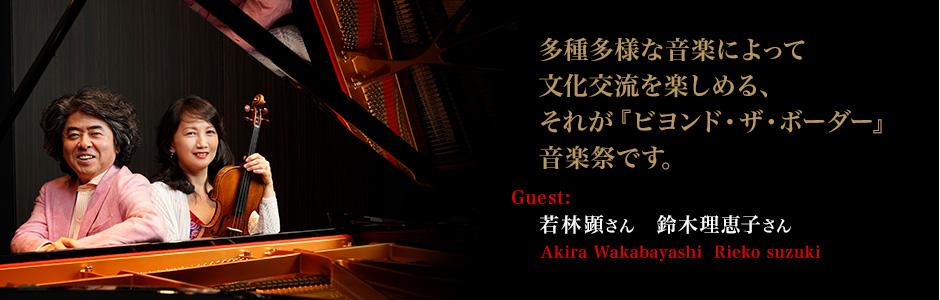 バイオリン:鈴木理恵子  - 多種多様な音楽によって文化交流を楽しめる、それが『ビヨンド・ザ・ボーダー』音楽祭です。~若林顕さん、鈴木理恵子さんインタビュー