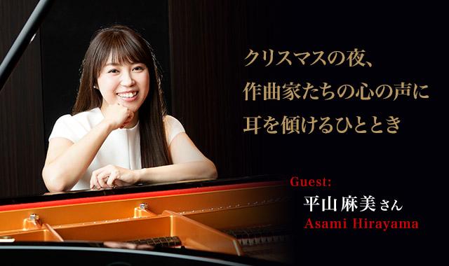 ピアニスト:平山麻美  - クリスマスの夜、作曲家たちの心の声に耳を傾けるひととき ~平山麻美さんインタビュー