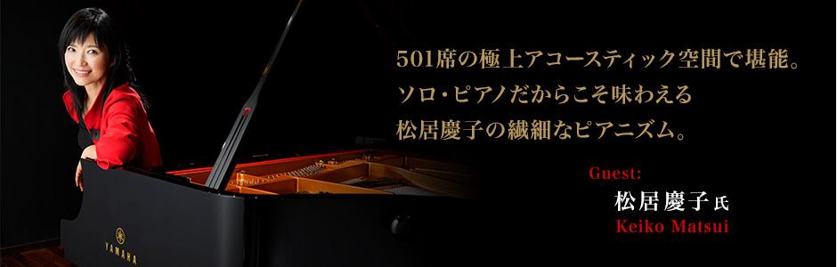 松居慶子さん 501席の極上アコースティック空間で堪能。ソロ・ピアノだからこそ味わえる松居慶子の繊細なピアニズム。~松居慶子インタビュー