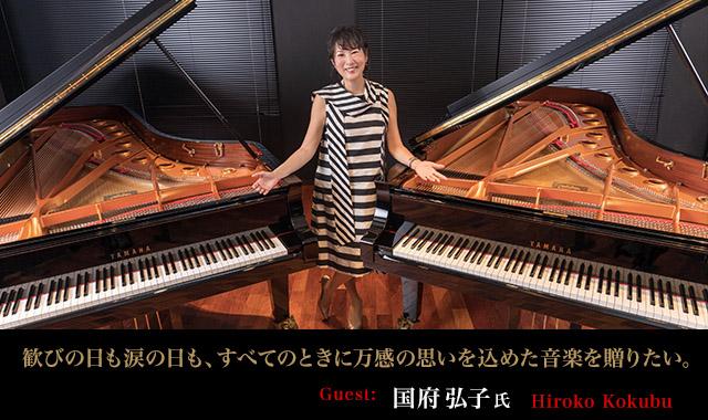 歓びの日も涙の日も、すべてのときに万感の思いを込めた音楽を贈りたい。~国府弘子インタビュー~