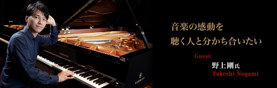 ピアニスト:野上 剛  - 音楽の感動を聴く人と分かち合いたい ~野上剛さんインタビュー