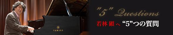 """若林顕さんへ """"5""""つの質問"""