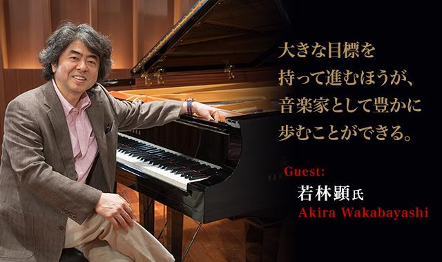 若林顕さん 大きな目標を持って進むほうが、音楽家として豊かに歩むことができる。~若林顕インタビュー