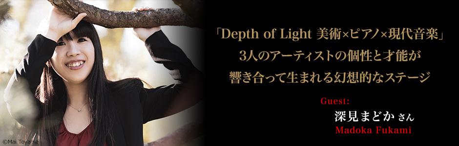 ピアニスト:深見 まどか  - 「Depth of Light 美術×ピアノ×現代音楽」3人のアーティストの個性と才能が響き合って生まれる幻想的なステージ ~深見まどかさんインタビュー