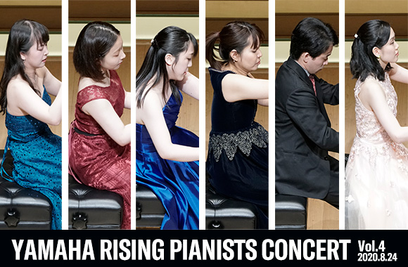 Yamaha Rising Pianists Concert Vol.4(2020年8月24日)