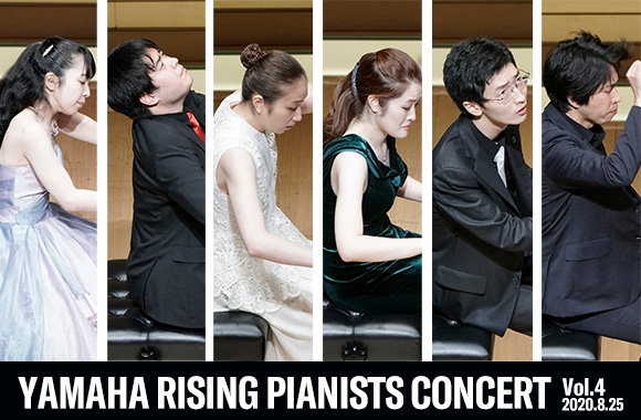 Yamaha Rising Pianists Concert Vol.4(2020年8月25日)