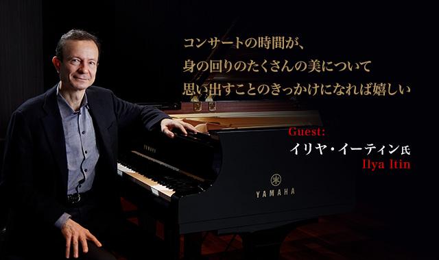 ピアニスト:イリヤ・イーティン  - コンサートの時間が、身の回りのたくさんの美について思い出すことのきっかけになれば嬉しい ~イリヤ・イーティンさんインタビュー