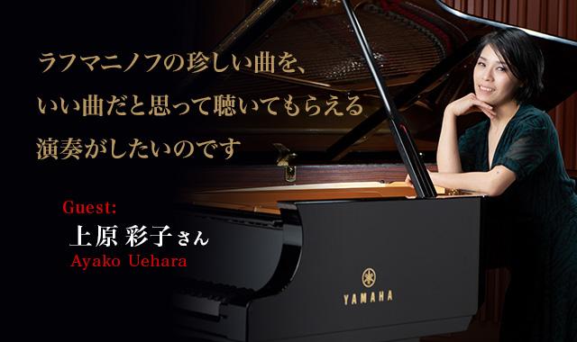ピアニスト:上原彩子  - ラフマニノフの珍しい曲を、いい曲だと思って聴いてもらえる演奏がしたいのです ~上原彩子さんインタビュー