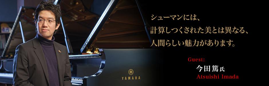 ピアニスト:今田篤  - シューマンには、計算しつくされた美とは異なる、人間らしい魅力があります。~今田篤さんインタビュー