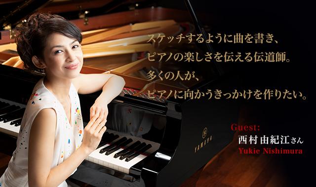スケッチするように曲を書き、ピアノの楽しさを伝える伝道師。多くの人が、ピアノに向かうきっかけを作りたい。~西村由紀江インタビュー